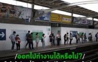 官宣《紧急状态法》16项执行措施后,泰国到底关闭了哪些地方?