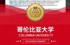 河南科技大学逆袭哥伦比亚大学?你敢信?