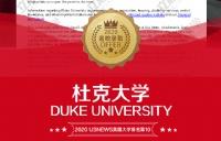 双非背景跨专业申请,看如何巧夺杜克大学offer