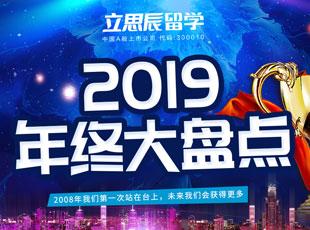 2019年企业荣誉年终盘点-立思辰留学