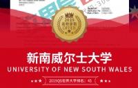 功夫不负有心人,恭喜马同学圆梦新南威尔士大学!