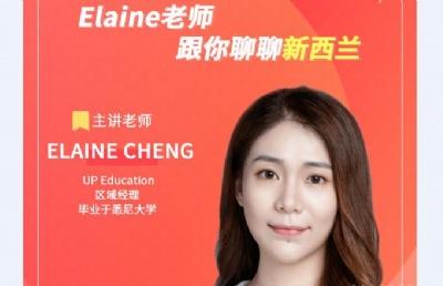 【国际教育分享周】Elaine老师跟你聊聊新西兰