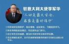 驻意大利大使李军华:不动是最大安全,居家是最好保护!