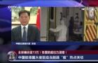 吴恳大使接受中央电视台《今日关注》栏目直播连线专访