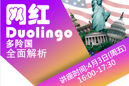 【讲座】网红Duolingo多�t国全面解析