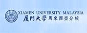 厦门大学马来西亚分校(Xiamen University Malaysia)
