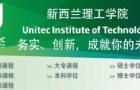 2021年新西兰留学选择Unitec国立理工学院怎么样?