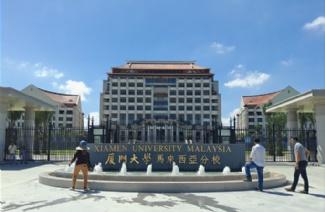 厦门大学马来西亚分校