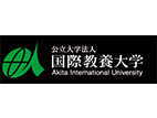 国际教养大学(Akita International University)