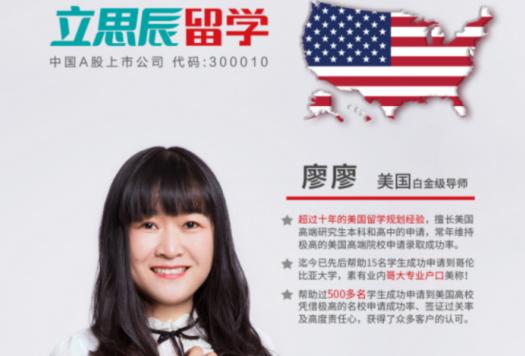 活动预告丨美国留学精品案例回顾