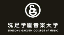 洗足学园音乐大学(Senzoku Gakuen College of Music)