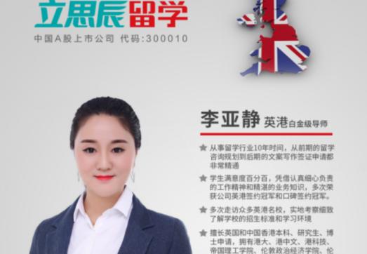 4月25日讲座 | 高考延期,英国本科申请准备