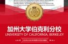 坚定留学目标,提早规划顺利叩开美国加州大学伯克利分校大门
