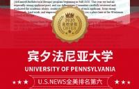从准备到文书创作一步一个脚印,终获梦校宾夕法尼亚大学青睐