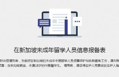 在新加坡的中国公民,特别是未成年学生,大使馆有重要通知!
