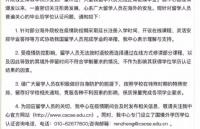 官宣:网络授课不影响回国学历认证!