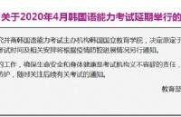 韓語TOPIK考試延期