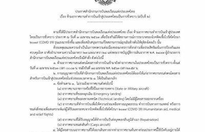 突发!泰国民航局禁飞延长至4月18日!