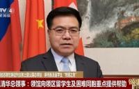 赵清华总领事接受央视《中国新闻》采访