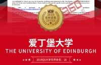 挖掘学生的兴趣点和亮点,共同助力喜获英国爱丁堡大学