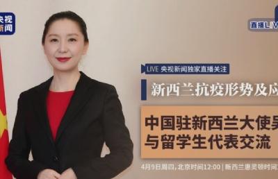 中国驻新西兰大使吴玺与留学生及家长、侨胞代表在线交流!答疑解惑!