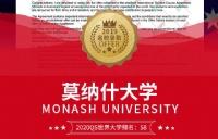 赶上申请的末班车,黄同学圆梦莫纳什大学!