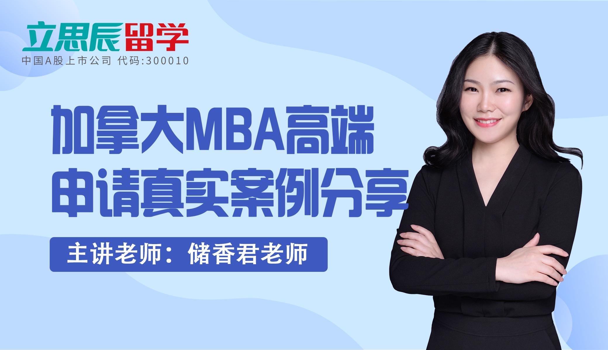 加拿大MBA高端申请真实案例分享