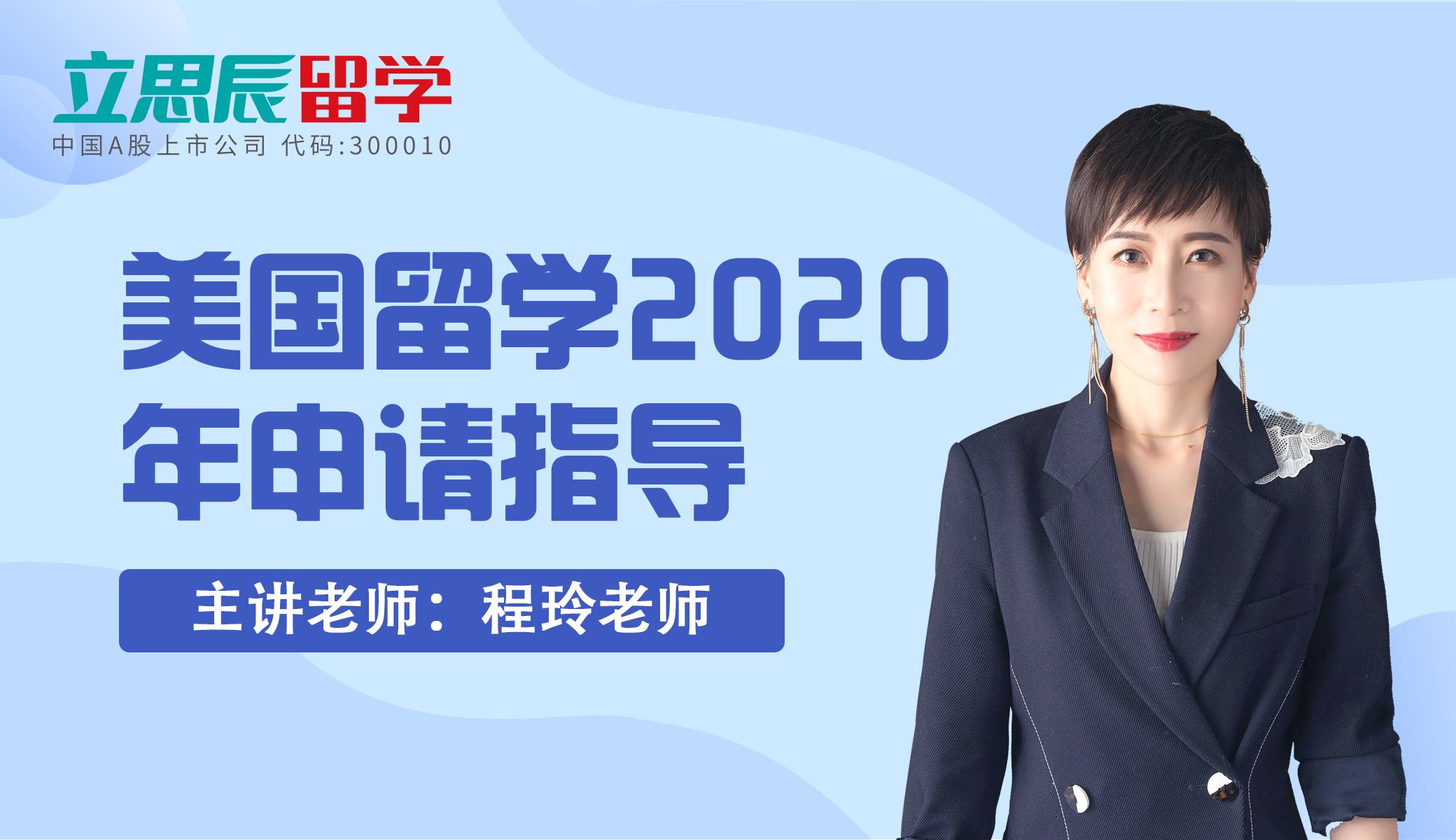 2020年美国学校申请指导
