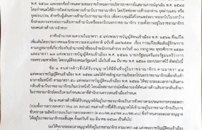 泰国允许延长外籍人士在泰停留期限!