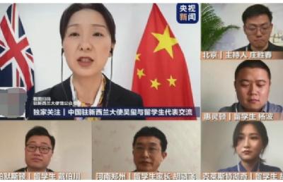 中国驻新西兰大使吴玺与留学生及家长、侨胞代表在线交流!
