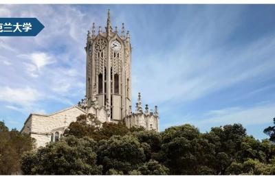 新西兰留学:为什么越来越多中国留学生选择奥克兰大学!