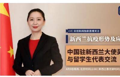 中国驻新西兰大使吴玺:希望所有在新西兰中国公民继续保持零感染