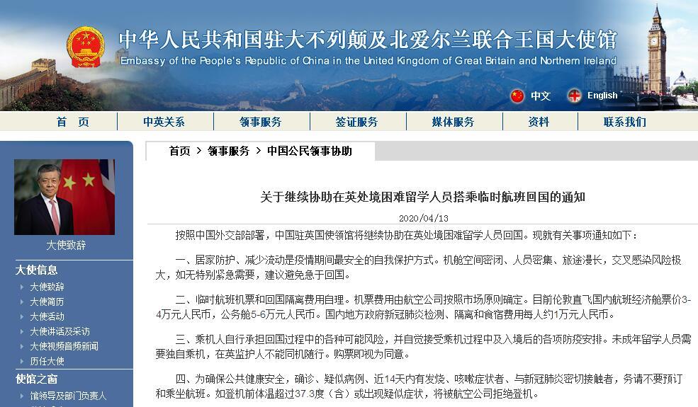 中国驻英国使领馆将继续协助在英处境困难留学人员回国