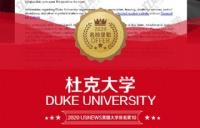 四海八荒,你最努力,你值得拥有杜克大学录取!