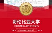 深度挖掘学生特点,完美实现留学之旅!恭喜赵同学喜提哥伦比亚大学offer!