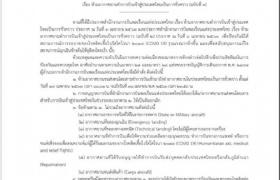 """""""抄作业"""",泰国是认真的!泰国民航局再次延长禁飞时间至4月30日"""