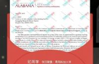 双非院校如何拿下阿拉巴马大学博士全奖录取?