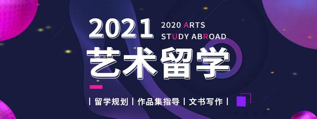 2020艺术留学