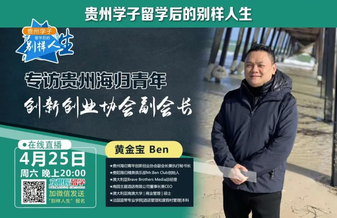 【活动预告】第5期 | 贵州学子留学后的别样人生――专访贵州海归青年创新创业协会副会长