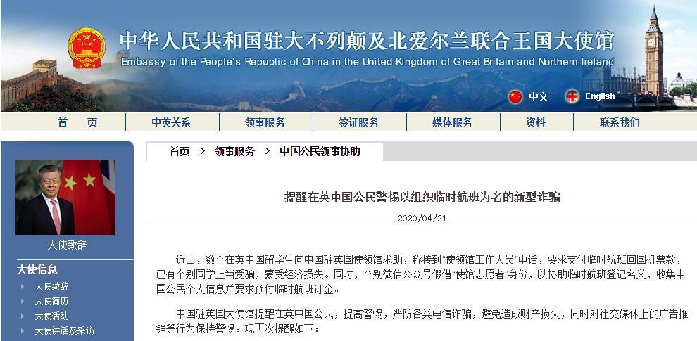 提醒在英中国公民警惕以组织临时航班为名的新型诈骗