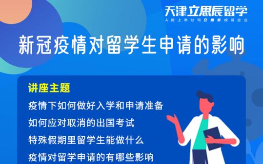 活动预告丨新冠疫情对留学生申请的影响