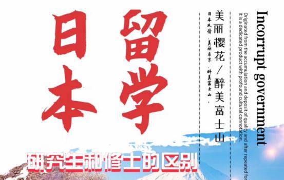 活动预告丨日本留学研究生与修士的区别