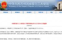 中国驻爱尔兰大使馆关于暂停领事证件大厅对外办公的通知