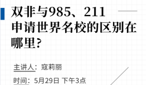 活动预告丨双非与985、211,在申请世界名校的区别在哪里?
