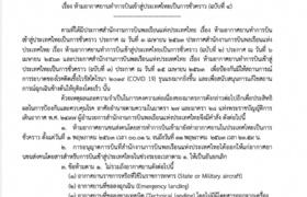 国际航班入泰新规:5月1日至5月31日禁飞入泰