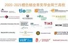 橙色郁金香奖学金(OTS)5月1日截止申请高校名单