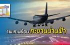 快来看!5月1日泰国将恢复这些航线