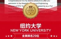 一步一个脚印,尽早规划提升自我终获美国纽约大学录取!