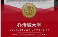 为梦想拼尽全力,终获美国乔治城大学招生官青睐!