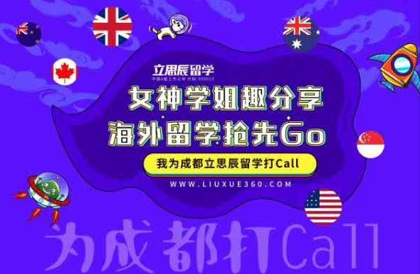 活动预告丨学姐英国留学经历趣分享 海外留学抢先GO!